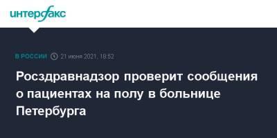 Росздравнадзор проверит сообщения о пациентах на полу в больнице Петербурга