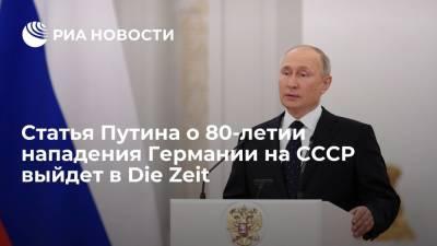Статья Путина о 80-летии нападения Германии на СССР в немецком Die Zeit выйдет во вторник