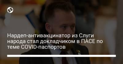 Нардеп-антивакцинатор из Слуги народа стал докладчиком в ПАСЕ по теме COVID-паспортов