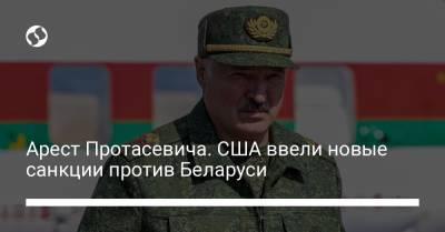 Арест Протасевича. США ввели новые санкции против Беларуси