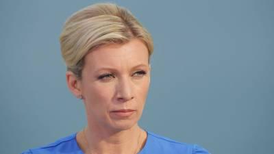 Захарова назвала средневековьем новую стратегию ЕС в отношении России