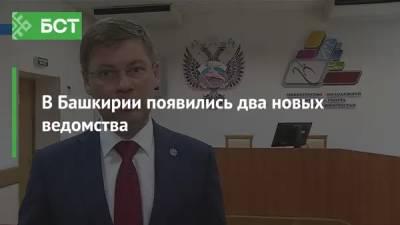 В Башкирии появились два новых ведомства