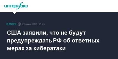 США заявили, что не будут предупреждать РФ об ответных мерах за кибератаки