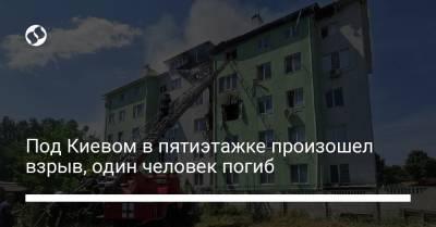 Под Киевом в пятиэтажке произошел взрыв, один человек погиб