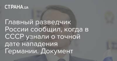 Главный разведчик России сообщил, когда в СССР узнали о точной дате нападения Германии. Документ