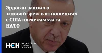 Эрдоган заявил о «новой эре» в отношениях с США после саммита НАТО