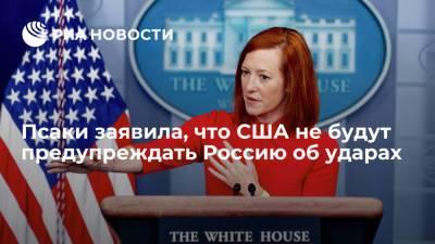 В Белом доме отказались предупреждать Россию об ответных мерах за кибератаки