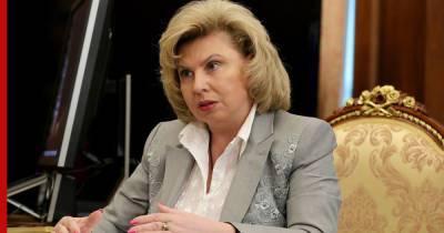 О дискриминации россиян из-за вакцинации рассказала Москалькова