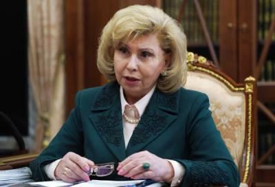 Москалькова заявила о жалобах не привитых граждан на дискриминацию