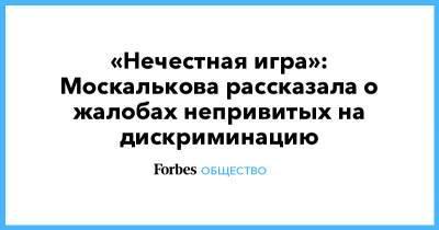«Нечестная игра»: Москалькова рассказала о жалобах непривитых на дискриминацию