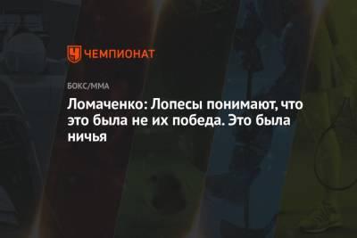 Ломаченко: Лопесы понимают, что это была не их победа. Это была ничья