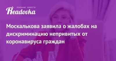 Москалькова заявила о жалобах на дискриминацию непривитых от коронавируса граждан