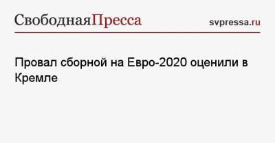 Провал сборной на Евро-2020 оценили в Кремле