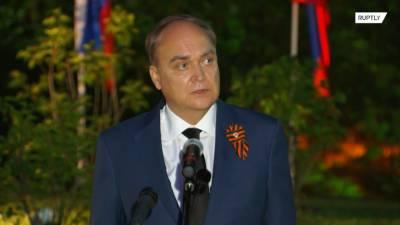 «Думали только об одном — как защитить родину»: посол России в США на акции ко Дню памяти и скорби