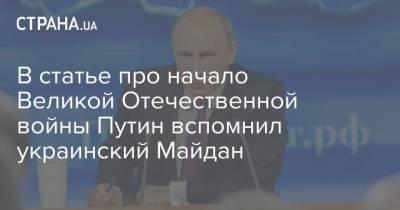 В статье про начало Великой Отечественной войны Путин вспомнил украинский Майдан