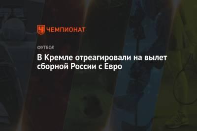 В Кремле отреагировали на вылет сборной России с Евро