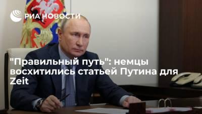 Читатели Zeit восхитились статьей Путина к годовщине начала Великой Отечественной войны