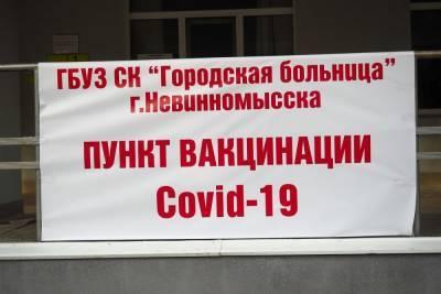 Ставропольский губернатор призвал развивать сеть прививочных пунктов