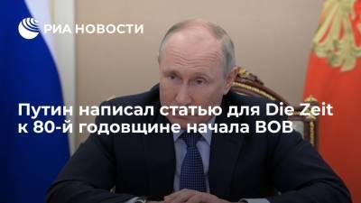 Путин написал статью для Die Zeit к 80-й годовщине начала Великой Отечественной войны