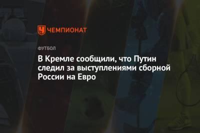 В Кремле сообщили, что Путин следил за выступлениями сборной России на Евро