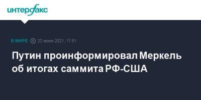 Путин проинформировал Меркель об итогах саммита РФ-США