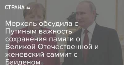Меркель обсудила с Путиным важность сохранения памяти о Великой Отечественной и женевский саммит с Байденом