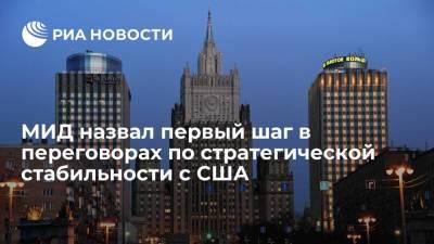 Рябков заявил, что переговоры по стратегической стабильности с США начнутся в ближайшее время