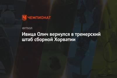 Ивица Олич вернулся в тренерский штаб сборной Хорватии