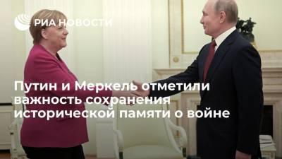 Путин и Меркель провели телефонный разговор в годовщину начала Великой Отечественной войны