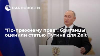 Читатели Daily Mail оценили статью Путина для немецкой газеты Zeit