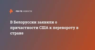 В Белоруссии заявили о причастности США к перевороту в стране
