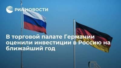 Торговая палата ФРГ сообщила, что немецкий бизнес вложит в Россию миллиарды евро в течение года