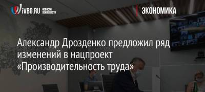 Александр Дрозденко предложил ряд изменений в нацпроект «Производительность труда»