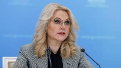Голикова рассказала о ситуации с коронавирусом в Москве и Петербурге