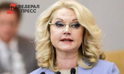 Голикова назвала 10 регионов России с превышением заболеваемости COVID-19