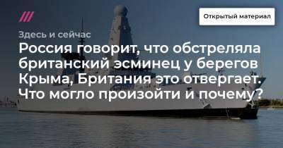 Россия говорит, что обстреляла британский эсминец у берегов Крыма, Британия это отвергает. Что могло произойти и почему?