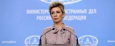 Мария Захарова прокомментировала заявления США о киберударах