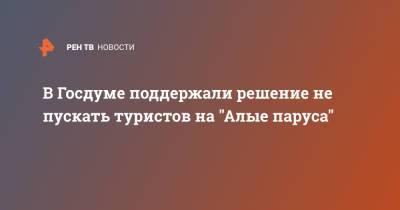 """В Госдуме поддержали решение не пускать туристов на """"Алые паруса"""""""