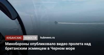 Минобороны опубликовало видео пролета над британским эсминцем в Черном море