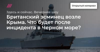 Британский эсминец возле Крыма. Что будет после инцидента в Черном море?