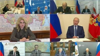 Ситуацию с заболеваемостью коронавирусом президент обсудил на совещании с правительством