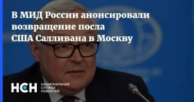 В МИД России анонсировали возвращение посла США Салливана в Москву