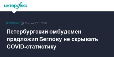 Петербургский омбудсмен предложил Беглову не скрывать COVID-статистику