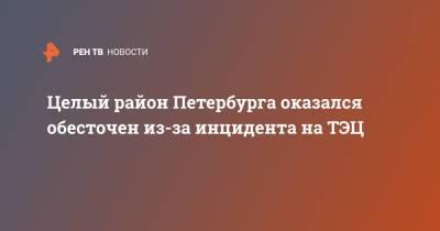 Целый район Петербурга оказался обесточен из-за инцидента на ТЭЦ