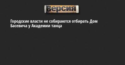 Городские власти не собираются отбирать Дом Басевича у Академии танца