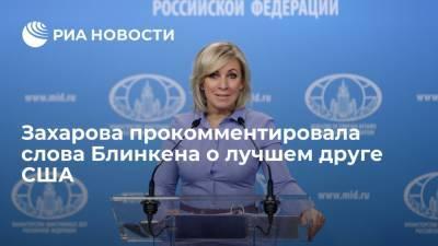 Захарова прокомментировала заявление Блинкена о том, что Германия – лучший друг США