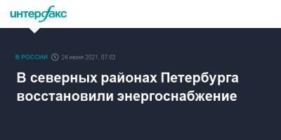 В северных районах Петербурга восстановили энергоснабжение