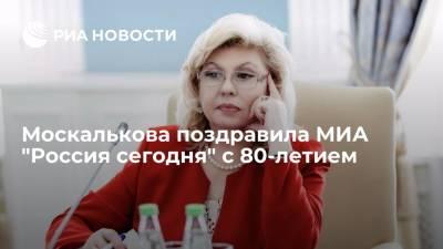 """Москалькова заявила, что МИА """"Россия сегодня"""" каждый день утверждает право на свободу слова"""