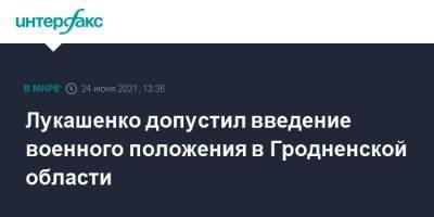 Лукашенко допустил введение военного положения в Гродненской области