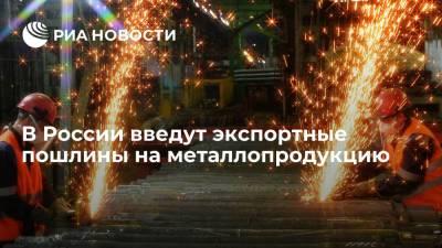В России введут экспортные пошлины на металлопродукцию